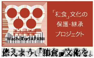 washoku japan 3