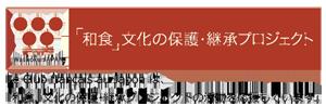 washoku japan 4